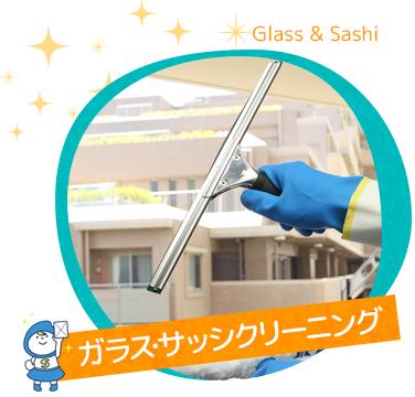 ガラス・サッシ・蛍光灯